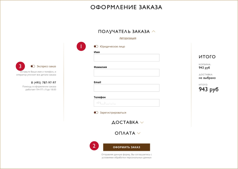 Заполните Ваши данные (1) и нажмите «ОФОРМИТЬ ЗАКАЗ» (2) или воспользуйтесь функцией «Экспресс-заказ» (3).