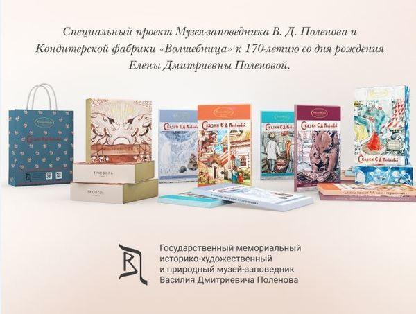Коллекция «Сказки Е.Д. Поленовой»